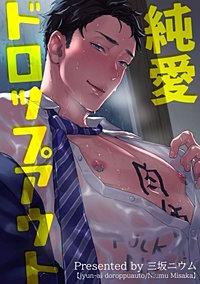 純愛ドロップアウト【短編】
