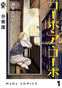 【分冊版】コーポ・ア・コーポ