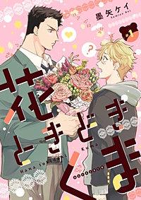花ときどきくま【分冊版】