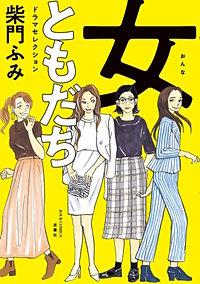 女ともだち ドラマセレクション 分冊版