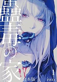 蠱毒の家【合本版】