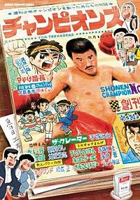 チャンピオンズ~週刊少年チャンピオンを創った男たちの物語~