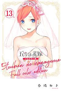五等分の花嫁 フルカラー版