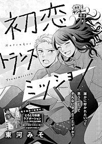 初恋トランスミッション(単話版)