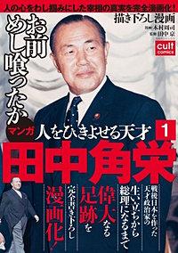 人をひきよせる天才 田中角栄 【分冊版】