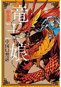 竜王の娘 中国幻想選 分冊版