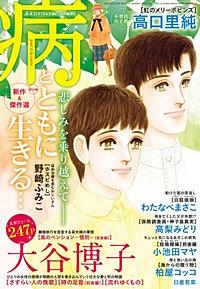 JOURすてきな主婦たち 増刊号