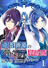 青薔薇姫のやりなおし革命記【分冊版】