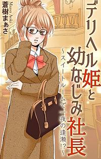 デリヘル姫と幼なじみ社長~スイートルームで一夜の逢瀬!?~