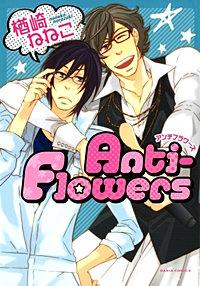 Anti-Flowers【おまけ漫画付き電子限定版】
