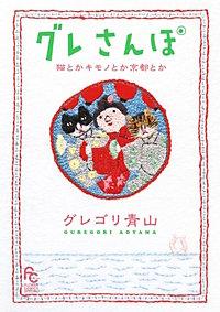 グレさんぽ ~猫とかキモノとか京都とか~
