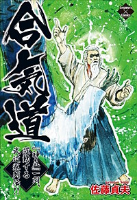 合気道 『神気』一閃、躍動する武道家列伝