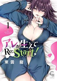 アレが生えてRe:Start!
