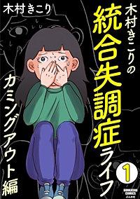 木村きこりの統合失調症ライフ~カミングアウト編~(分冊版)
