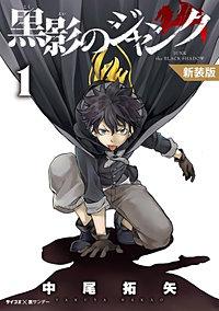 【新装版】黒影のジャンク