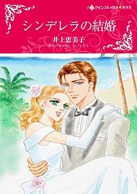 シンデレラの結婚