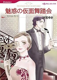魅惑の仮面舞踏会  (カラー版)