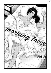 morning lover【雑誌掲載版】