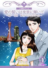 愛の誓いは夜景に輝いて~神戸・宝塚 華やかなルヴォワール~【分冊版】