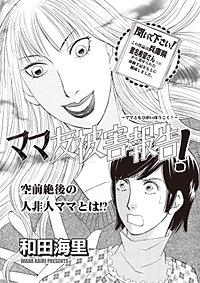 ブラック主婦SP~ママ友被害報告!~