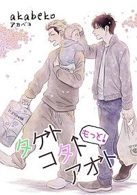 もっと!タケトコタトアオト【短編】