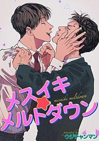 メスイキ☆メルトダウン【短編】