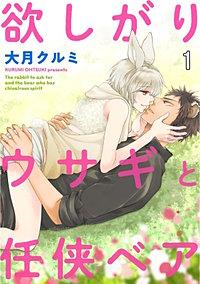 欲しがりウサギと任侠ベア(分冊版)