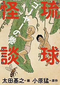 琉球怪談 ゴーヤーの巻