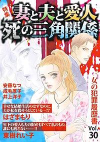 女の犯罪履歴書Vol.30~妻と夫と愛人 死の三角関係~