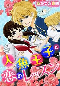【単話売】人魚王子と恋のレッスン!