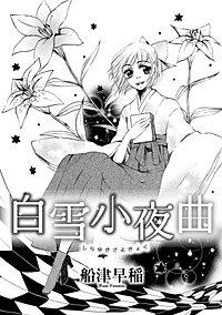 【単話売】白雪小夜曲