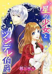 【単話売】星の少女とツンデレ伯爵