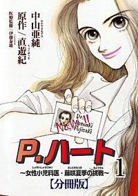 P.ハート~女性小児科医・藤咲夏季の挑戦~【分冊版】