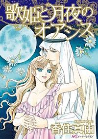 歌姫と月夜のオアシス