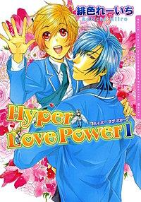 Hyper Love Power(ハイパー ラブ パワー)