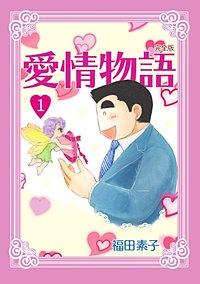 愛情物語【完全版】