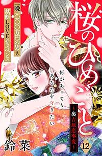桜のひめごと ~裏吉原恋事変~ 分冊版