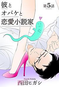 【電子限定】彼とオバケと恋愛小説家