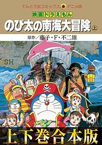 【合本版】映画ドラえもん のび太の南海大冒険