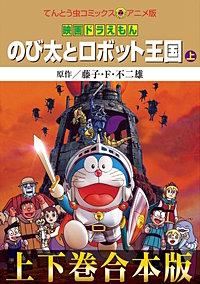 【合本版】映画ドラえもん のび太とロボット王国(キングダム)