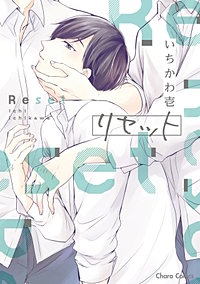 リセット【SS付き電子限定版】