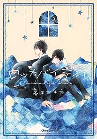 ロッカバイディア【SS付き電子限定版】