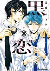 黒×恋【SS付き電子限定版】