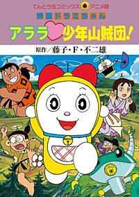 映画ドラミちゃん アララ・少年山賊団!