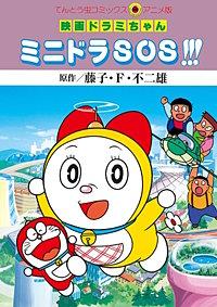 映画ドラミちゃん ミニドラSOS!!!