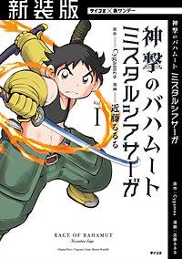 【新装版】神撃のバハムート ミスタルシアサーガ