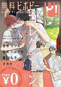 【無料】ビボピーコレクション vol.3