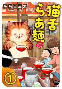 猫舌らあ麺(分冊版)
