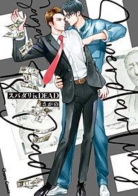 スパダリ is DEAD【SS付き電子限定版】
