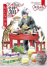 Bar猫のおしながき【単行本版】